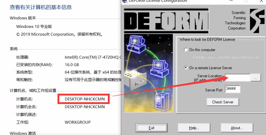 Deform 3D 6.1汉化破解版64位金属塑性分析软件免费下载附安装教程