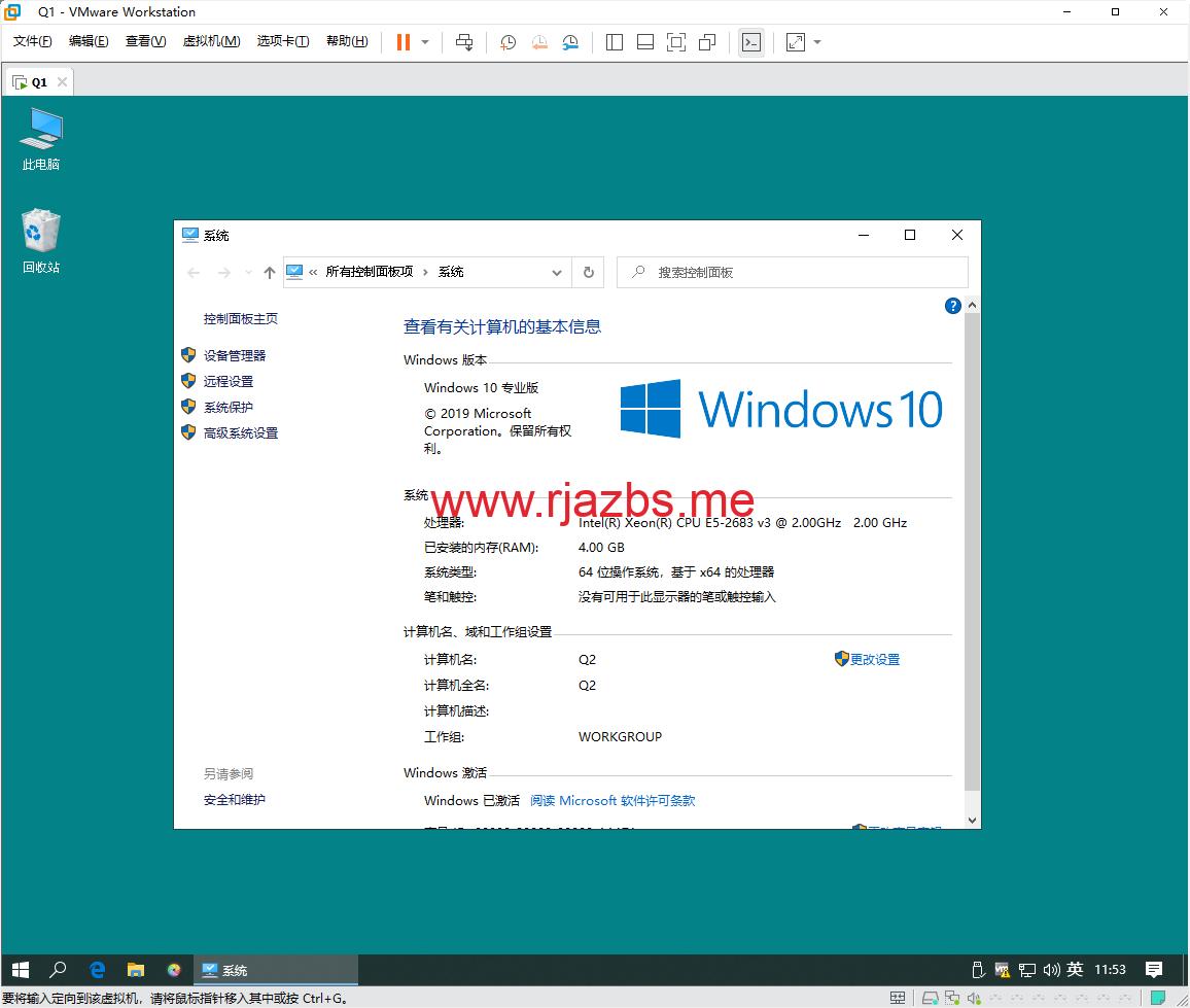vmware虚拟机专用windows系统