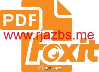 福昕高级PDF编辑器10.0软件绿色版免费下载